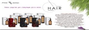 PMG Средство для стимуляции роста волос