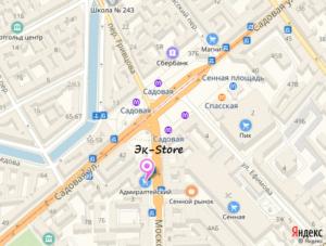 Адрес магазина профессиональной косметики Эк-Store
