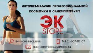 Эк-Store beauty-Магазин профессиональной косметики в Спб