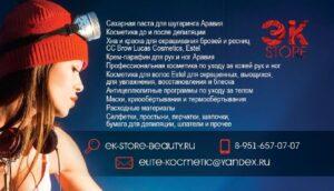 Эк-Store-профессиональная косметика в Спб