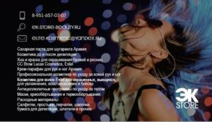 Эк-Store beauty-профессиональная косметика в СПб