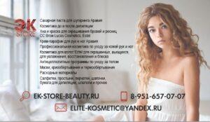Эк-Store beauty-Магазин профессиональной косметики в Санкт-Петербурге