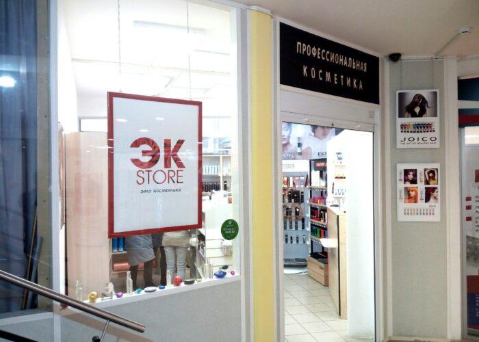 Магазин профессиональной косметики Эк-Store