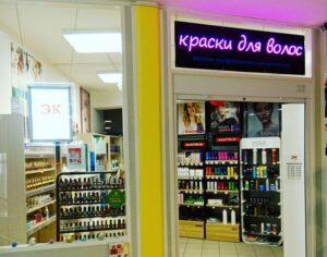 Магазин красок для волос в Спб