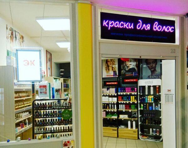 Магазин Красок Для Волос Спб